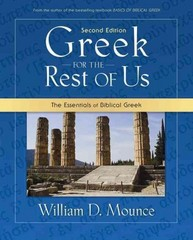 Greek for the Rest of Us 2nd Edition 9780310277101 0310277108