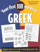 Your First 100 Words in Greek (book only) 1st edition 9780658011399 0658011391