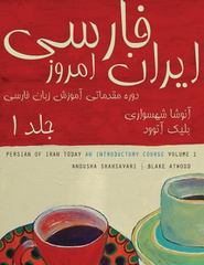 Persian of Iran Today Volume 1 1st Edition 9780578130026 0578130025