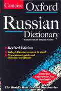 The Concise Oxford Russian Dictionary 2nd edition 9780198601524 0198601522