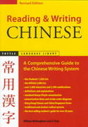 Reading & Writing Chinese Traditional Character Edition 1st Edition 9780804832069 0804832064