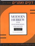 Modern Hebrew for Intermediate Students 1st edition 9780292771147 0292771142