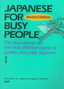 Japanese for Busy People I 2nd edition 9784770018823 4770018827