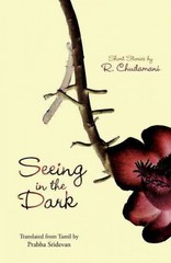 Seeing in the Dark 1st Edition 9780199459674 0199459673