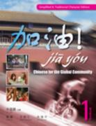 JIA YOU! 1st edition 9781428262188 1428262180
