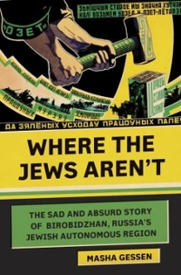 Where the Jews Aren't 1st Edition 9780805242461 0805242465