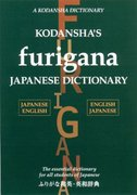 Kodansha's Furigana Japanese Dictionary 1st edition 9784770024800 4770024800