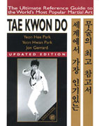 Tae Kwon Do 2nd edition 9780816038398 0816038392