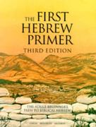 The First Hebrew Primer 3rd Edition 9780939144150 0939144158