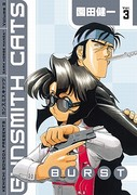 Gunsmith Cats Revised Edition Volume 3 0 9781593078188 1593078188