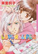 Love Recipe Volume 2 (Yaoi) 0 9781569700136 1569700133