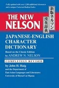 The New Nelson Japanese-English Character Dictionary 3rd Edition 9780804820363 0804820368