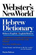 Webster's New World Hebrew Dictionary 1st edition 9780671889913 0671889915