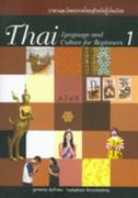 Thai Language and Culture for Beginners 1 1st Edition 9789747512250 9747512254