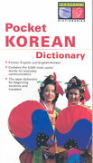Pocket Korean Dictionary 0 9780794600471 0794600476
