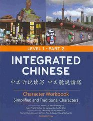 Integrated Chinese 1/2 Character Workbook 3rd Edition 9780887276767 0887276768