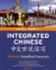 Integrated Chinese 1/2 Textbook Simplified Characters