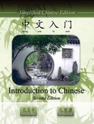 Introduction to Chinese 2nd edition 9780757557200 0757557201
