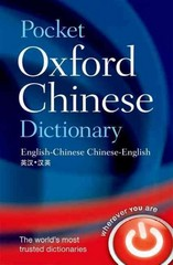 Pocket Oxford Chinese Dictionary 4th Edition 9780198005940 0198005946