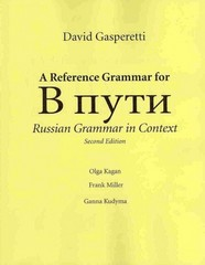 Reference Grammar for V Puti 2nd Edition 9780131899216 013189921X