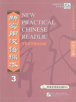 New practical chinese reader 3rd edition rent 9787561912515 new practical chinese reader 3rd edition 9787561912515 756191251x fandeluxe Images