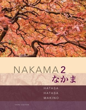 Nakama 2 japanese communication culture context 3rd edition rent nakama 2 3rd edition 9781337116039 1337116033 fandeluxe Image collections