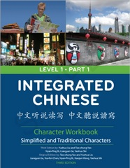 Integrated Chinese 3rd Edition 9780887276385 0887276385