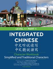 Integrated Chinese 3rd Edition 9780887276484 0887276482
